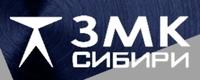 ЗМК Сибири, ООО Завод металлических конструкций Сибири