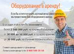 Оборудование для бескаркасного строительства Арка в АРЕНДУ