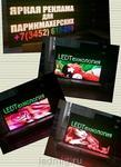 Светодиодные экраны 57*201