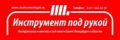 """Магазин """"Инструмент Под Рукой"""""""