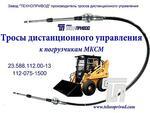 Трос управления ТТ-М6-75-1500 (аналог 23.588.112.00-13)