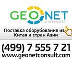 Оборудование из Китая (GEONETconsult )