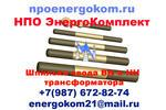 Шпильки ввода ВН и НН трансформатора
