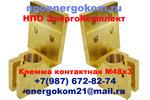 Контактная клемма трансформатора М48х2 или М48х3