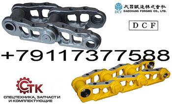 Гусеничные цепи DCF (Южная Корея) для экскаваторов и бульдозеров
