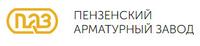 ОАО Пензенский арматурный завод (ПАЗ)