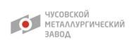ОАО Чусовской Металлургический Завод (ЧМЗ)
