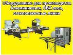 Принимаем заявки на поставку оборудования