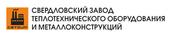 ООО «Cвердловский завод теплотехнического оборудования и металлоконструкций» (ООО СЗТОиМ»)