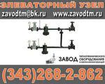 Элеваторный узел УТЭ-5 40с10бк