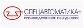 ЗАО «ПО «Спецавтоматика»