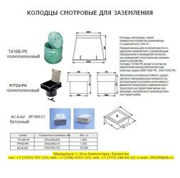 Смотровой колодец пластиковый для заземления КС-ХР-Э, КС-ХР-Г, T416B-РК, РIT03-РK