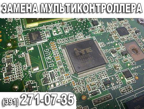 Ремонт материнских плат ноутбуков в Красноярске 271-07-35