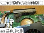 Чистка ноутбука от пыли. ремонт BGA 2710735