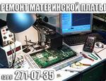 Ремонт материнской платы. замена корпуса.Красноярск 271-07-35