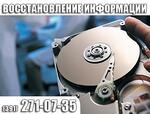 Восстановление данных с любых носителей в Красноярске 271-07-35