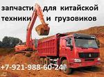 Запчасти Shaanxi, SDLG, HOWO, FAW, Foton, CAMC, XCMG, Dongfeng и др.