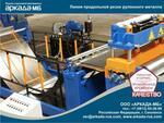 Линия автоматическая продольной резки рулонного металла толщиной 0,8 мм на штрипс Аркада-МБ