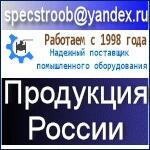 Спецстрой-Оборудование г. Казань поставляет, нижеследующее оборудование: