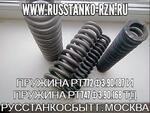 Пружины РТ772Ф3.90.187(ф.39мм.) и РТ747Ф3.90.168(ф.65мм.)