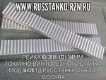 Рейка 16К20.011.432 L-348мм. токарно-винторезного станка мод. 16К20