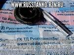 Шестерня вал  для станков 1Н983, 1М983,1А983, РТ983, СА983, и т.д.