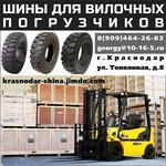 Шины для погрузчиков и строительной техники