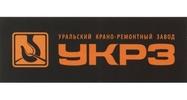 Уральский краноремонтный завод (ООО