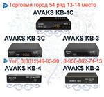 Цифровые приставки Avaks