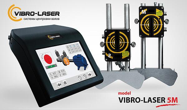 Портативная система для центровки валов VIBRO-LASER 5M