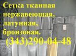 Сетка тканая нержавеющая ГОСТ 3826-82