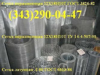 Сетка нержавеющая фильтровая ГОСТ 3187-76