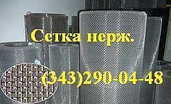 Сетка тканая нержавеющая ТУ 14-4-507-99