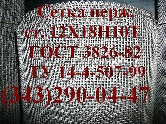 Сетка фильтровая ГОТС 3187-76