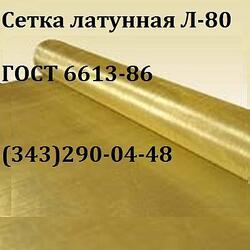 Сетка латунная ГОСТ 6613-86 Л-80 0071
