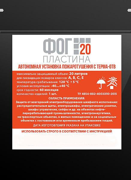 ФОГ-20 пластина
