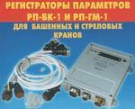 Регистратор параметров РПГМ-01 (РП-ГМ-01)