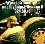 Грузовой автоэлектрик