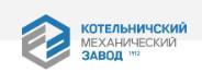АО «Котельничский механический завод»