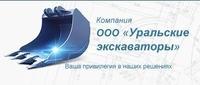Уральские экскаваторы