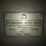 Установка компрессорная УК-25-1.6 М