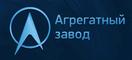 ПАО «Агрегатный завод»
