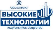 ОАО «Высокие Технологии» (Омский агрегатный завод)