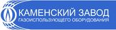 Каменский завод газоиспользующего оборудования (КЗГО)