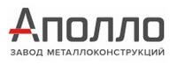 ООО «Завод металлоконструкций Аполло»