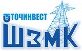 Шадринский завод металлоконструкций (ООО «Точинвест ШЗМК»)