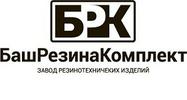 Башрезинакомплект, ООО (Завод БРК)