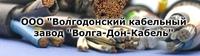 Волгодонский кабельный завод (ВКЗ)
