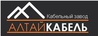 ООО «Алтайский Кабельный завод» (Алтайкабель)