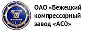 АО Бежецкий компрессорный завод (АСО)